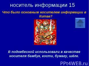 носитель информации 15 Что было основным носителем информации в Китае? В поднебе