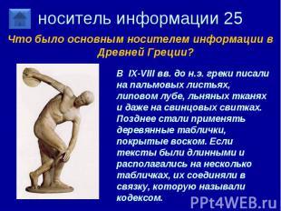 носитель информации 25 Что было основным носителем информации в Древней Греции?