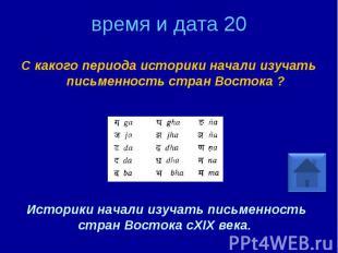 время и дата 20 С какого периода историки начали изучать письменность стран Вост