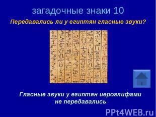 загадочные знаки 10 Передавались ли у египтян гласные звуки? Гласные звуки у еги