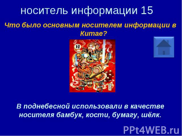 носитель информации 15 Что было основным носителем информации в Китае? В поднебесной использовали в качестве носителя бамбук, кости, бумагу, шёлк.