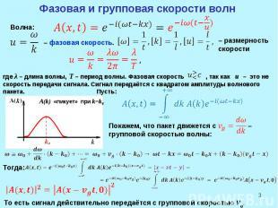 * Фазовая и групповая скорости волн Волна: – фазовая скорость. – размерность ско