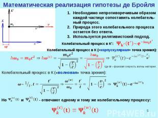 * Математическая реализация гипотезы де Бройля Необходимо непротиворечивым образ