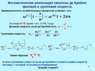 * Математическая реализация гипотезы де Бройля: фазовая и групповая скорости. Эк