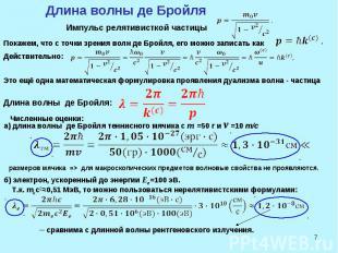 * Длина волны де Бройля Импульс релятивисткой частицы Покажем, что с точки зрени