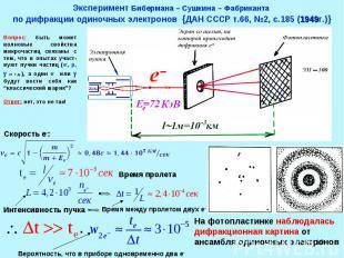 * Эксперимент Бибермана – Сушкина – Фабриканта по дифракции одиночных электронов