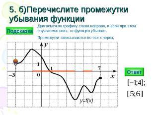 5. б)Перечислите промежутки убывания функции Ответ y=f(x) Подсказка Двигаемся по