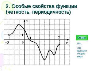 2. Особые свойства функции (четность, периодичность) Ответ Нет. Это функция обще