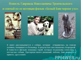 Повесть Гавриила Николаевича Троепольского и снятый по ее мотивам фильм «Белый Б