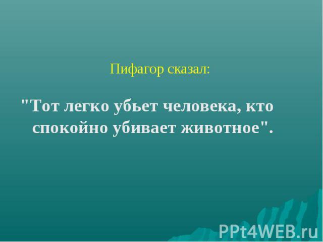 Пифагор сказал: \