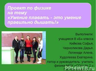 Выполнили: учащиеся 8 «Б» класса Кийкова Софья, Чернолихова Дарья, Логиниди Ален