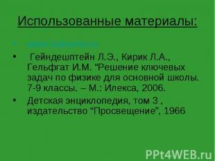 Использованные материалы: www.babyeda.ru Гейндешптейн Л.Э., Кирик Л.А., Гельфгат