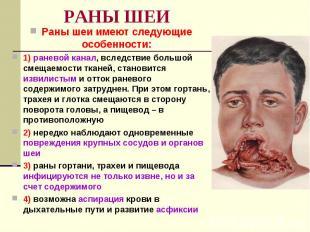 РАНЫ ШЕИ Раны шеи имеют следующие особенности: 1) раневой канал, вследствие боль
