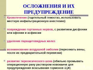 ОСЛОЖНЕНИЯ И ИХ ПРЕДУПРЕЖДЕНИЕ Кровотечение (тщательный гемостаз, использовать м