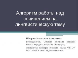 Алгоритм работы над сочинением на лингвистическую тему Шадрина Анастасия Алексее