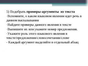 5) Подобрать примеры-аргументы из текста Вспомните, о каком языковом явлении иде