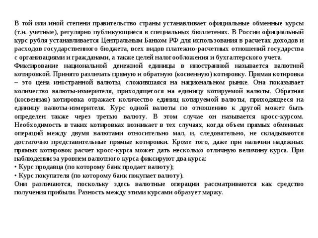 В той или иной степени правительство страны устанавливает официальные обменные курсы (т.н. учетные), регулярно публикующиеся в специальных бюллетенях. В России официальный курс рубля устанавливается Центральным Банком РФ для использования в расчетах…