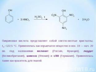 Пикриновая кислота представляет собой светло-желтые кристаллы, tпл=122,5 °С. При