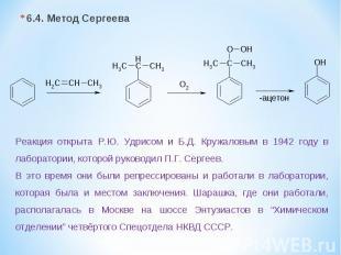 6.4. Метод Сергеева Реакция открыта Р.Ю. Удрисом и Б.Д. Кружаловым в 1942 году в