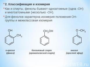 2. Классификация и изомерия Как и спирты, фенолы бывают одноатомные (одна -OH) и
