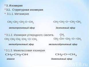 3. Изомерия 3.1. Cтруктурная изомерия 3.1.1. Метамерия 3.1.2. Изомерия углеродно