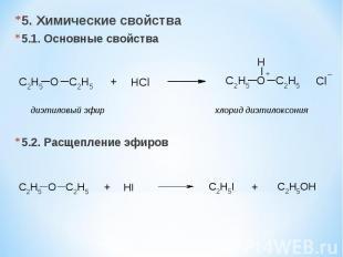 5. Химические свойства 5.1. Основные свойства 5.2. Расщепление эфиров диэтиловый