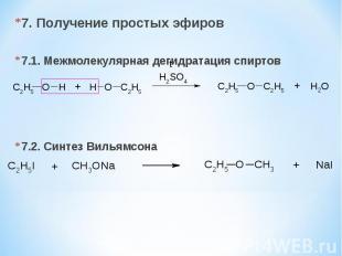 7. Получение простых эфиров 7.1. Межмолекулярная дегидратация спиртов 7.2. Синте