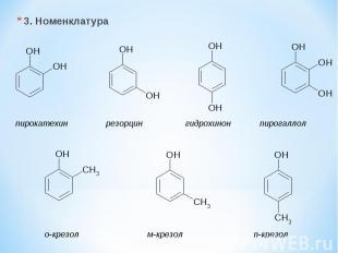 3. Номенклатура пирокатехин резорцин гидрохинон пирогаллол о-крезол м-крезол п-к
