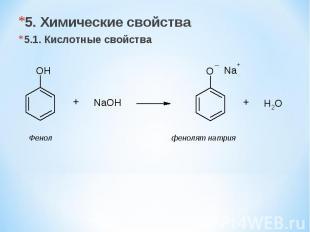 5. Химические свойства 5.1. Кислотные свойства Фенол фенолят натрия