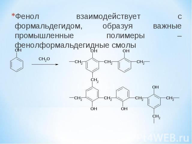 Фенол взаимодействует с формальдегидом, образуя важные промышленные полимеры – фенолформальдегидные смолы