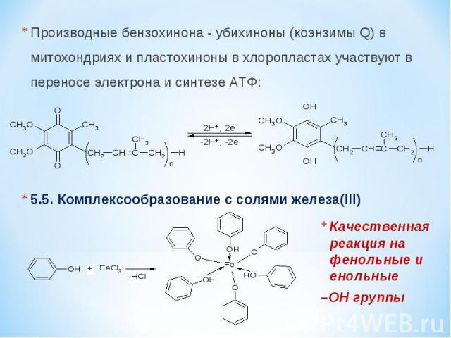 Производные бензохинона - убихиноны (коэнзимы Q) в митохондриях и пластохиноны в хлоропластах участвуют в переносе электрона и синтезе АТФ: 5.5. Комплексообразование с солями железа(III) Качественная реакция на фенольные и енольные –OH группы