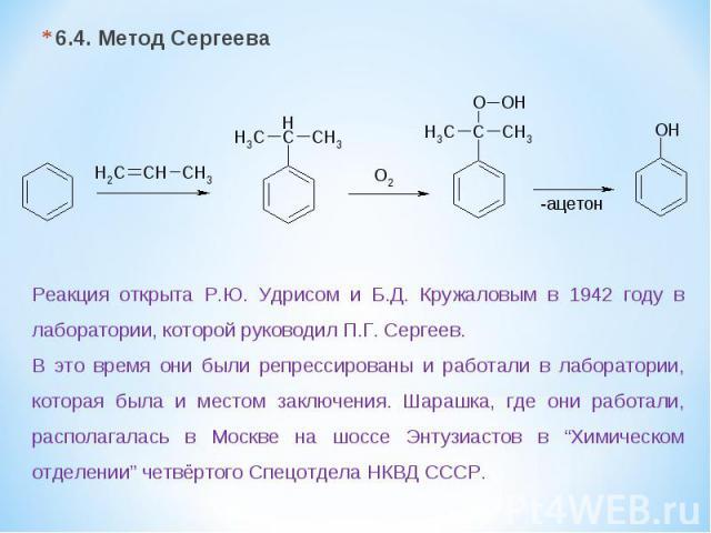 6.4. Метод Сергеева Реакция открыта Р.Ю. Удрисом и Б.Д. Кружаловым в 1942 году в лаборатории, которой руководил П.Г. Сергеев. В это время они были репрессированы и работали в лаборатории, которая была и местом заключения. Шарашка, где они работали, …