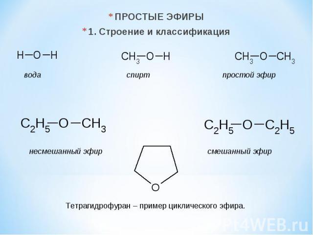 ПРОСТЫЕ ЭФИРЫ 1. Строение и классификация вода спирт простой эфир несмешанный эфир смешанный эфир Тетрагидрофуран – пример циклического эфира.