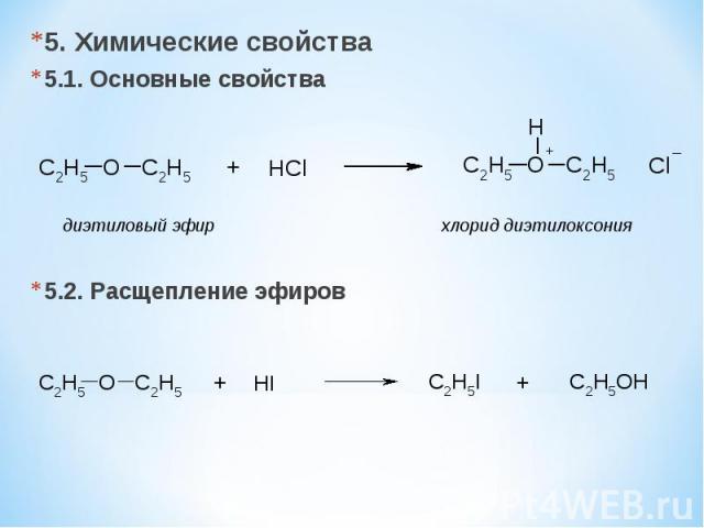 5. Химические свойства 5.1. Основные свойства 5.2. Расщепление эфиров диэтиловый эфир хлорид диэтилоксония