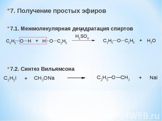 7. Получение простых эфиров 7.1. Межмолекулярная дегидратация спиртов 7.2. Синтез Вильямсона