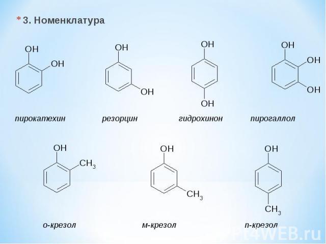3. Номенклатура пирокатехин резорцин гидрохинон пирогаллол о-крезол м-крезол п-крезол