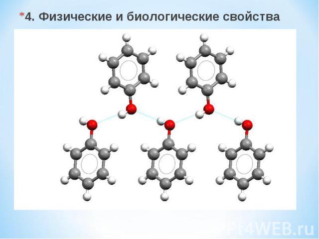 4. Физические и биологические свойства