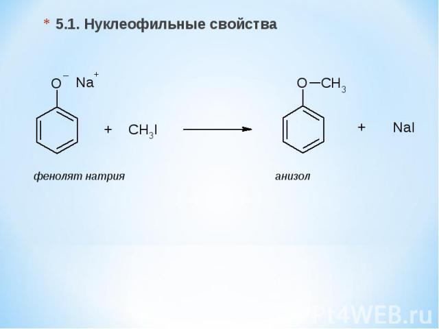 5.1. Нуклеофильные свойства фенолят натрия анизол