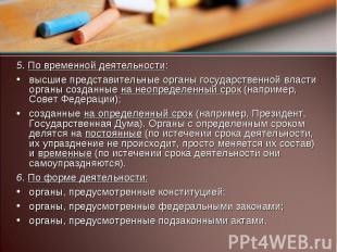 5. По временной деятельности: высшие представительные органы государственной вла