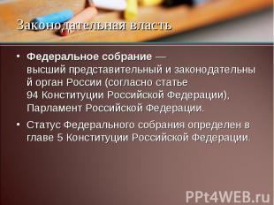 Федеральное собрание — высший представительный и законодательный орган России (с