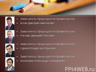 Заместитель Председателя Правительства Козак Дмитрий Николаевич Заместитель Пред