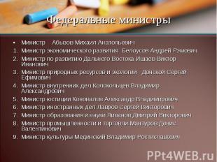 Министр Абызов Михаил Анатольевич Министр экономического развития Белоусов Андре