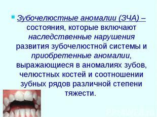 Рис. 13. Истинный рахитический открытый прикус. Зубочелюстные аномалии (ЗЧА) – с