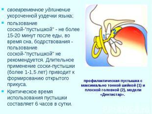 профилактическая пустышка с максимально тонкой шейкой (1) и плоской головкой (2)