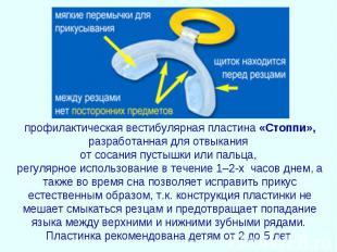 профилактическая вестибулярная пластина «Стоппи», разработанная для отвыкания от