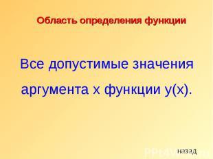 Область определения функции Все допустимые значения аргумента x функции y(х). на