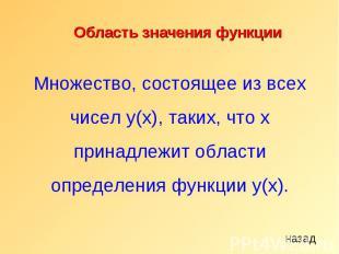 Область значения функции Множество, состоящее из всех чисел y(x), таких, что x п