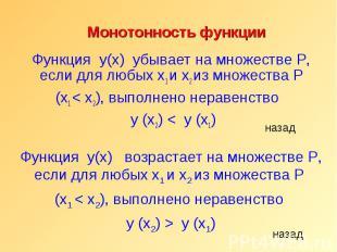 Монотонность функции Функция y(х) убывает на множестве P, если для любых x1 и x2