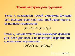 Точки экстремума функции Точка x0 называется точкой минимума функции y(х), если