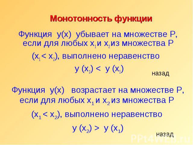 Монотонность функции Функция y(х) убывает на множестве P, если для любых x1 и x2 из множества P (x1 < x2), выполнено неравенство y (x2) < y (x1) назад Функция y(х) возрастает на множестве P, если для любых x1 и x2 из множества P (x1 < x2), выполнено…